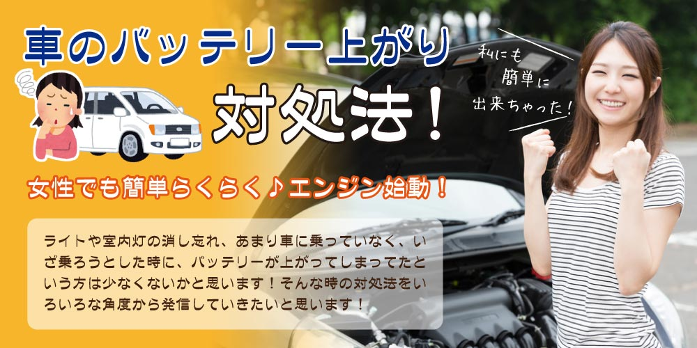 車のバッテリー上がり対処法!女性でも簡単らくらく♪エンジン始動!
