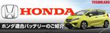 honda_battery