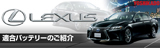 lexus_battery