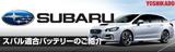 subaru_battery