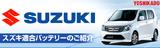 suzuki_battery